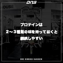今週の筋肉格言(2021.7.9)