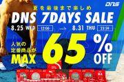 【SALE】8月25日~8月31日 夏の7DAYS SALE 開催