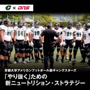 京都大学アメリカンフットボール部ギャングスターズ 「やり抜く」ための新ニュートリション・ストラテジー