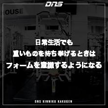 今週の筋肉格言(2021.8.6)