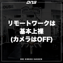 今週の筋肉格言(2021.8.13)