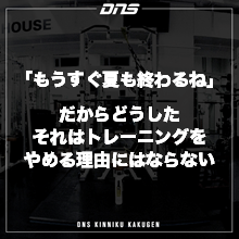 今週の筋肉格言(2021.8.20)