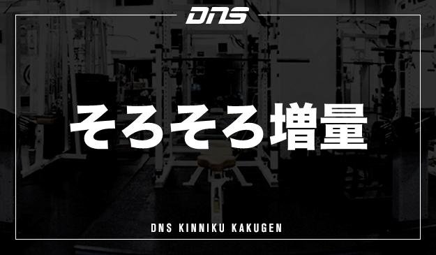 今週の筋肉格言(2021.9.3)