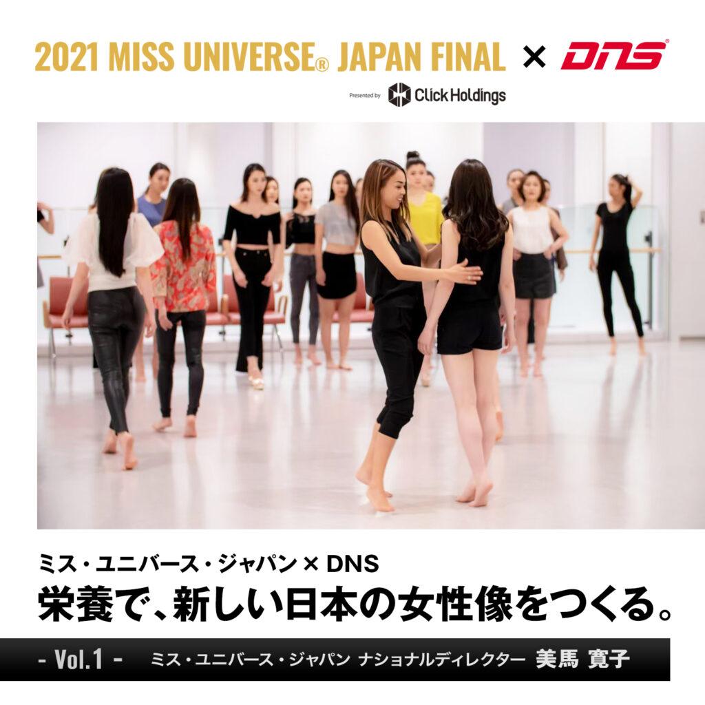 ミス・ユニバース・ジャパン×DNS   栄養で、新しい日本の女性像をつくる。Vol.1