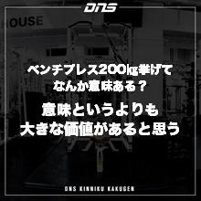 今週の筋肉格言(2021.9.17)