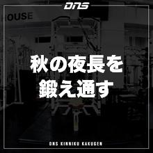 今週の筋肉格言(2021.9.24)