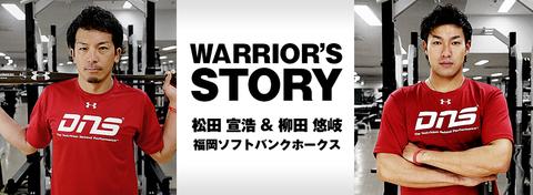 松田宣浩&柳田悠岐(福岡ソフトバンクホークス) (Vol.1)