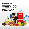 PROTEIN WHEY100 味のススメ